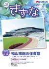 福山市総合体育館 特集