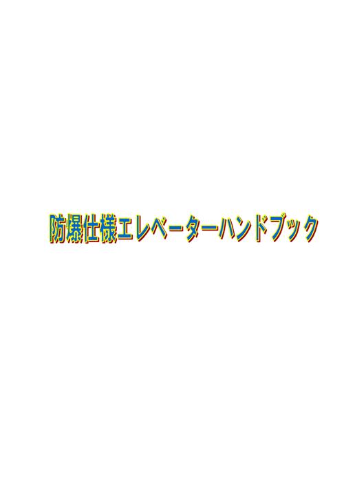 防爆エレベーターハンドブック