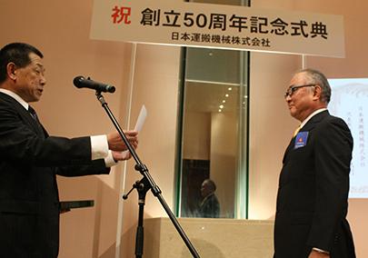 50周年記念式典表彰式